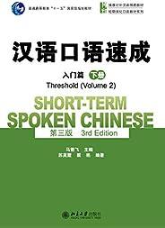 汉语口语速成(第三版)·入门篇(下册)Short-term Spoken Chinese.Threshold.Volume 2(Third Edition) (Chinese Edition)