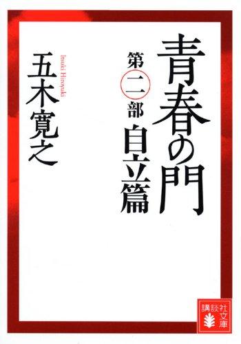 青春の門(第二部)自立篇(講談社文庫)