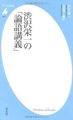 渋沢栄一の「論語講義」 (平凡社新書)