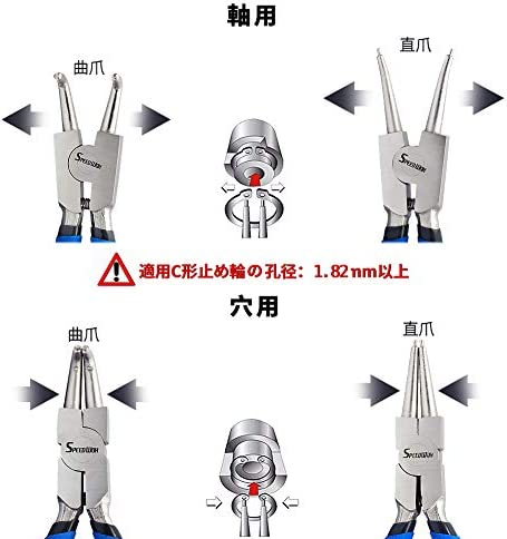 [スポンサー プロダクト]SPEEDWOX スナップリングプライヤー 4本セット 曲爪直爪 軸用穴用 先端径1.82mm 精密