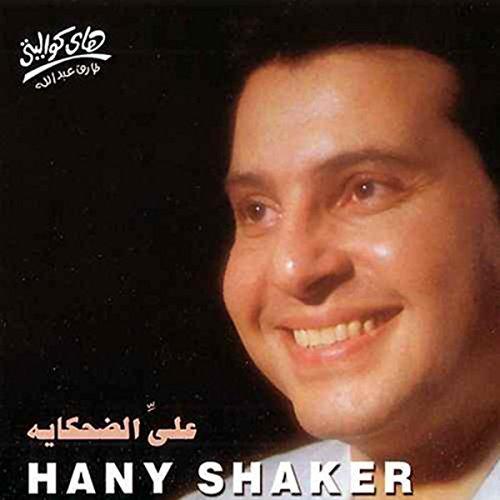 album hani shaker mp3 gratuit