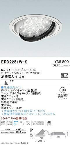 ENDO LEDユニバーサルダウンライト ナチュラルホワイト4000K 埋込穴φ150mm 無線調光 CDM-T70W相当 広角 ERD2251WS(ランプ付) B07HQ9TVFT