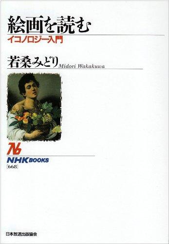 絵画を読む イコノロジー入門 (NHKブックス)