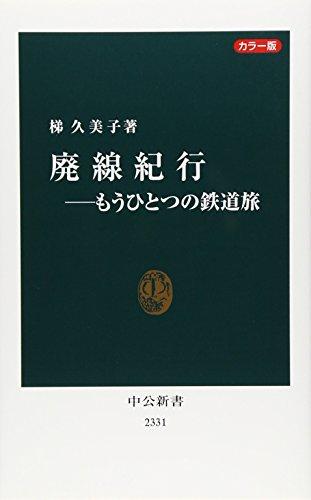 カラー版 廃線紀行―もうひとつの鉄道旅 (中公新書)