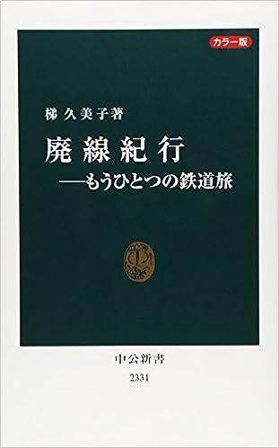 カラー版 廃線紀行 もうひとつの鉄道旅(中公新書)