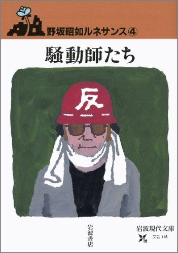 騒動師たち―野坂昭如ルネサンス〈4〉 (岩波現代文庫)