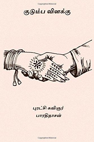 Kudumba Vilakku (Tamil Edition): Bharathidasan