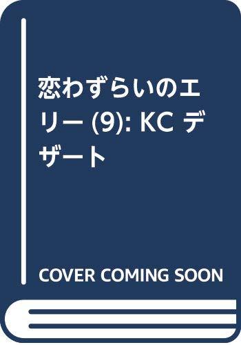 恋わずらいのエリー(9) (KC デザート)