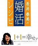 Nagai harumi no konkatsu reshipi