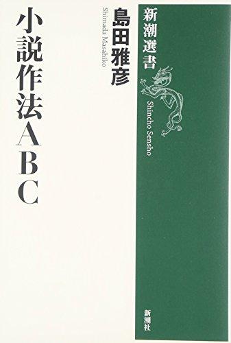 小説作法ABC (新潮選書)