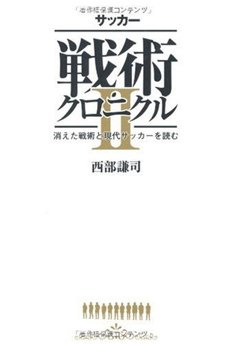 Sakkā senjutsu kuronikuru. 2, Kieta senjutsu to gendai sakkā o yomu pdf epub