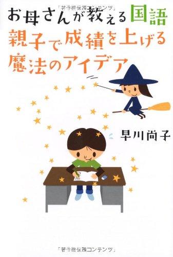 Download Okaasan ga oshieru kokugo oyako de seiseki o ageru mahō no aidea ebook