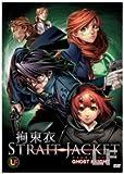 Strait Jacket (OVA): Complete Box Set (DVD)