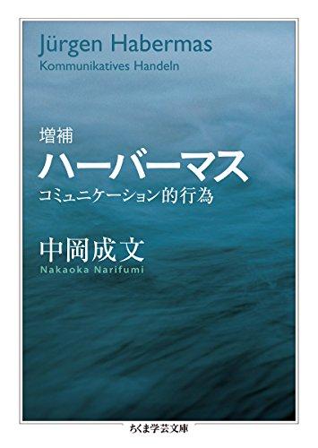 増補ハーバーマス――コミュニケーション的行為 (ちくま学芸文庫)