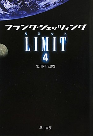 LIMIT 4 (NV)