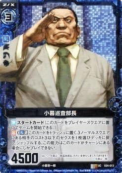 Amazon | Z/X ゼクス 小暮巡査部長(ホログラム) 日本一ソフトウェア2 ...