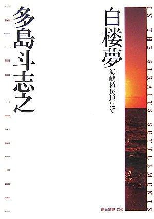 白楼夢―海峡植民地にて (創元推理文庫)