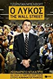 img - for             Wall Street - wolf of wallstreet book / textbook / text book