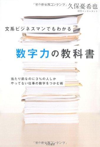 文系ビジネスマンでもわかる数字力の教科書
