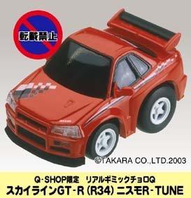 リアルギミックチョロQ RG-Q8 スカイライン GT-R NISMO R-tune (レッド) Qショップ限定