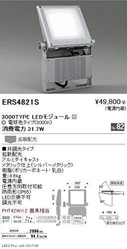 ENDO LEDアウトドアスポットライト FHT42W×2灯相当 電球色3000K 拡散配光 防雨形 シルバー ERS4821S (ランプ付)   B07HQFCVXD