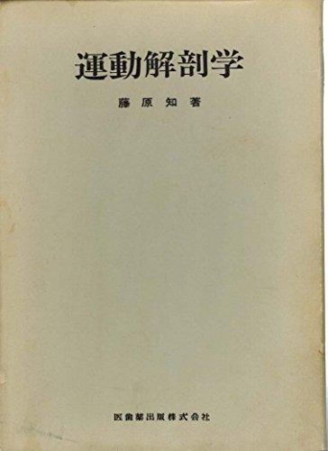 運動解剖学 (1981年)