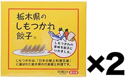 栃木県のしもつかれ餃子2箱セット 20個×2箱