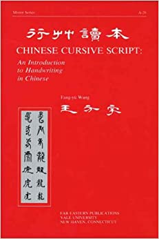 Chinese Cursive Script: An Introduction to Handwriting in Chinese (Far Eastern Publications Series)