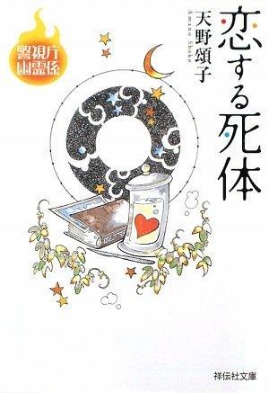 恋する死体 警視庁幽霊係(祥伝社文庫)