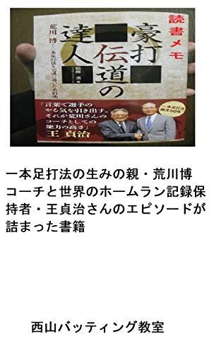 Dokushomemo Goudadendounotatuzin (Japanese Edition) por Nishiyama Batting Kyoushitu