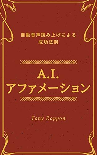 AIAffirmation: Jidouonseiyomiageniyoruseikouhousoku (MakikomiBooks) (Japanese Edition)