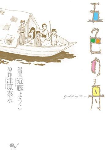 五色の舟 (ビームコミックス)