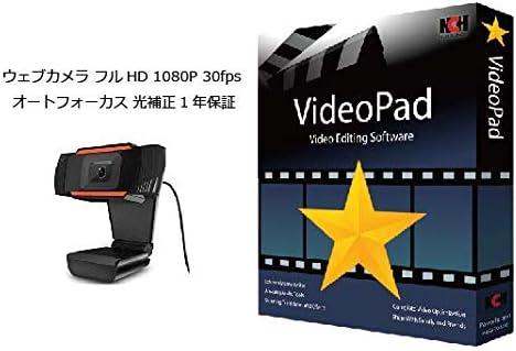45%OFFウェブカメラプレゼントキャンペーン9月末まで 遠隔授業対策 日本語版VideoPad Masters動画編集ソフト&高品質ウェブカメラ フルHD1080P 30fps 213万画素 1年保証