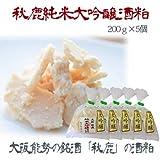 秋鹿純米大吟醸酒粕 200g×5セット 【無添加】 秋鹿 大阪能勢 大吟醸