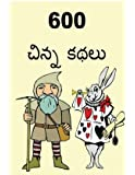 600 Short Stories (Telugu) (Telugu Edition)