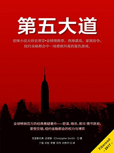 fifth-avenue-chinese-edition