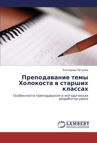 Download Prepodavanie temy Kholokosta v starshikh klassakh: Osobennosti prepodavaniya i metodicheskaya razrabotka uroka (Russian Edition) ebook