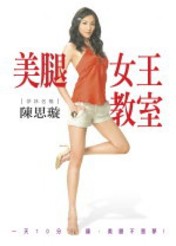 Legs Queen classrooms (Traditional Chinese Edition)