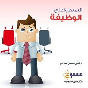 Assaytara Ala Al Wathifa Audiobook