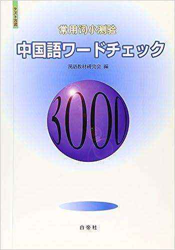テスト方式 中国語ワードチェック3000 漢語教材研究会 本 通販 Amazon