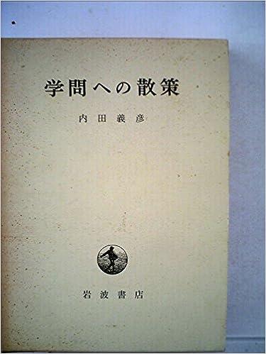 学問への散策 (1974年)