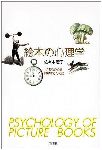 絵本の心理学