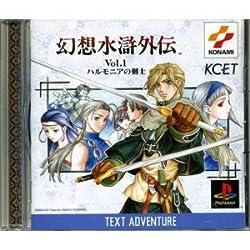プレイステーション 幻想水滸外伝 Vol.1 ハルモニアの剣士