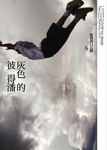Haiiro No Peter Pan: Ikebukuro West Gate Park VI (Chinese Edition)
