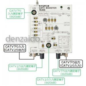マスプロ電工 CATVブースター 40dB型 7A40S   B00K610WN8