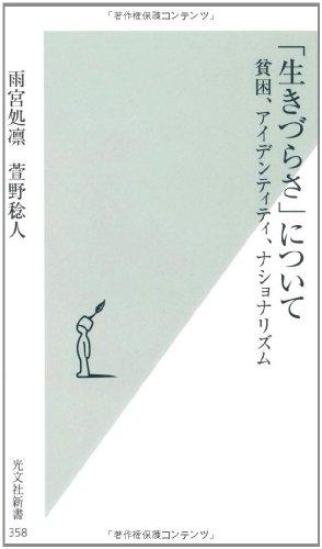 「生きづらさ」について (光文社新書)