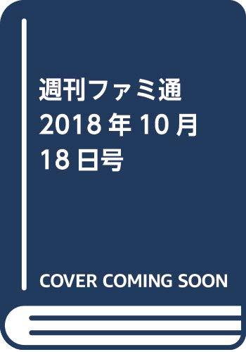 週刊ファミ通 2018年10月18日号