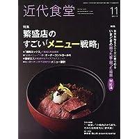 近代食堂 2019年 11 月号 [雑誌]