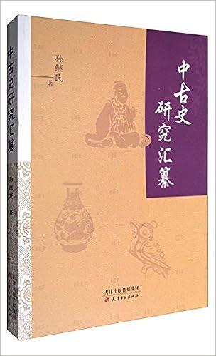 Book 中古史研究汇纂