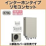 三菱エコキュート 370L Aシリーズ 薄型 フルオート SRT-W372Z リモコン脚カバー付